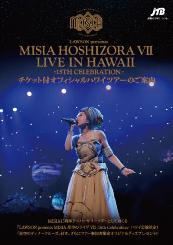 Hoshi7_hwi_3501